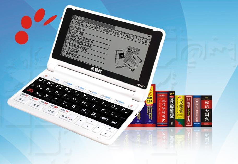 中英文跨词典综合查询,用户可以自建词典,保存生词库, 深度语言学习